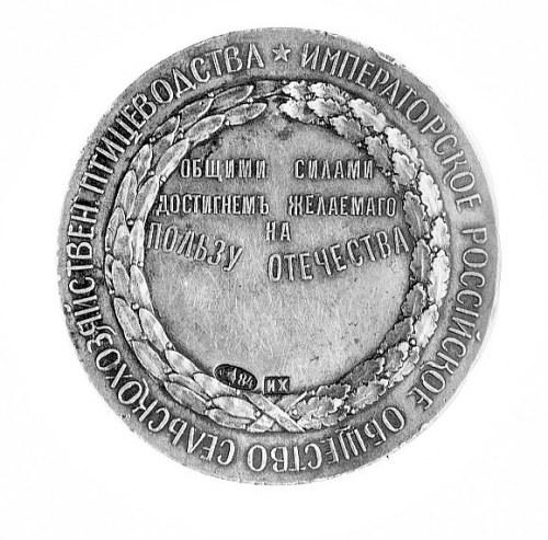 medal nagrodowy Towarzystwa Hodowli Drobiu, Aw: Stojąca...