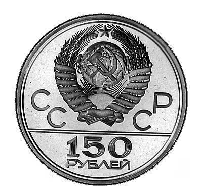 150 rubli 1978- Olimpiada- dyskobol, Fr.165, platyna 15...