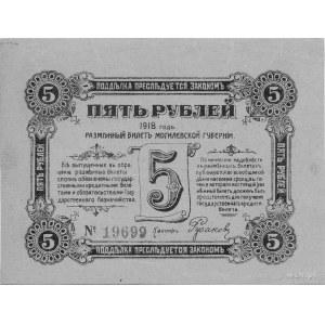Mohylew- 3, 5, 10, 25 (2x) i 100 rubli 1918, Pick S.237...
