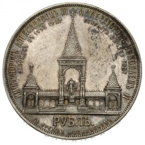 rubel pamiątkowy 1898 (А.Г), Petersburg, wybity z okazj...