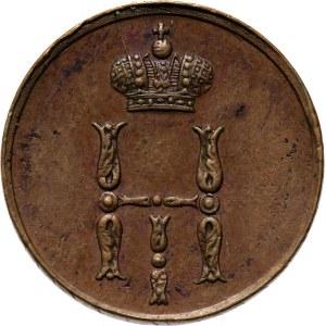 Rosja, Mikołaj I, 1/2 kopiejki (dienieżka) 1851 E.M., Jekaterinburg