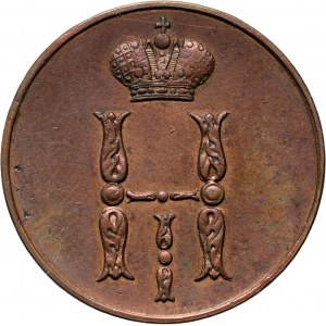 Rosja, Mikołaj I, 1 kopiejka 1851 E.M., Jakaterinburg, piękna!