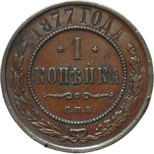 Rosja, Aleksander II, 1 kopiejka 1877 C.P.B., Petersburg