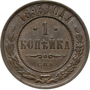 Rosja, Aleksander III, 1 kopiejka 1893 S.P.B., Petersburg
