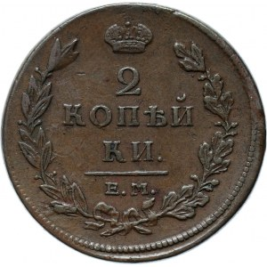 Rosja, Aleksander I, 2 kopiejki 1811 E.M. H.M., Jekaterinburg