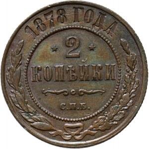 Rosja, Aleksander II, 2 kopiejki 1878 C.P.B., Petersburg