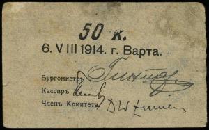 Warta, Kasa Miejska, 50 kopiejek 6.08.1914, z trzema po...