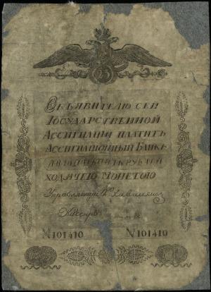 25 rubli 1833, numeracja 101410, podpis kasjera nieczyt...