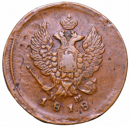 Russia, Alexander I, 2 kopecks 1818 НМ