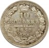 Rosja, Mikołaj I, 10 kopiejek 1853 HI, Petersburg, piękne