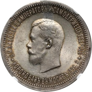 Russia, Nicholas II, Coronation Rouble 1896 (АГ), St. Petersburg