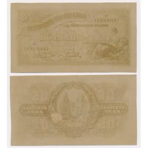 Bułgaria FOTO-PROJEKTY 20 leva (1920)