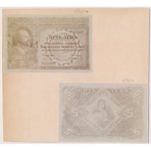 Bułgaria FOTO-PROJEKTY 5 leva (1914)
