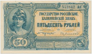South Russia, 50 Rubles (1920)
