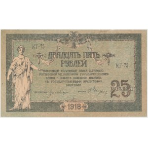 South Russia, 25 Rubles 1918