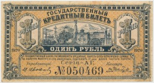Russia, Siberia, 1 Ruble 1920