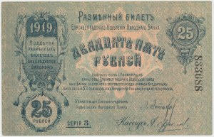 Ukraine, Elizabetgrad, 25 Rubles 1919