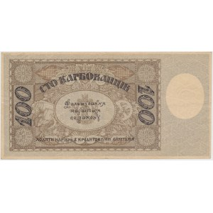 Ukraine, 100 Karbovanets 1918 - AA - stars in watermark