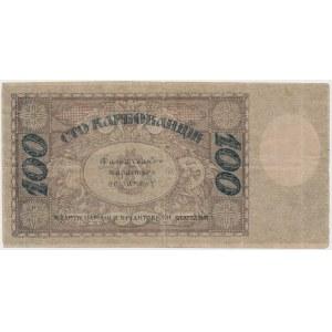 Ukraine, 100 Karbovanets 1918 - AБ - mushrooms in watermark