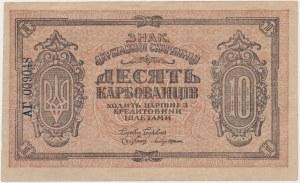 Ukraine, 10 Karbovanets (1919) - АГ