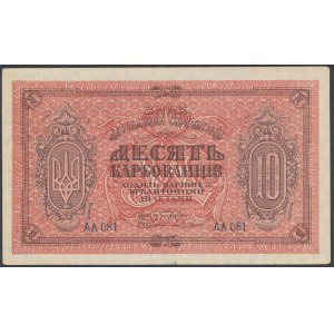 Ukraine, 10 Karbovanets (1920) - АA