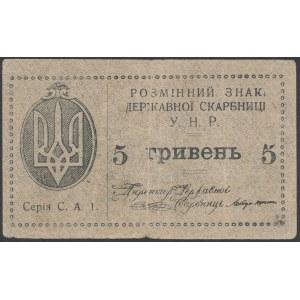 Ukraine, 5 Hryven 1919 - short inscription 13 mm