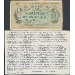 Ukraine, 25 Karbovanets (1918) - without serial - issued in Kiev