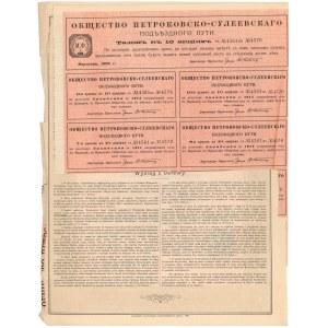 Tow. Drogi Żelaznej Podjazdowej Piotrkowsko-Sulejowskiej, 10x 100 rubli 1906