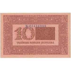 Ukraine, 10 Hryven 1918 - Б