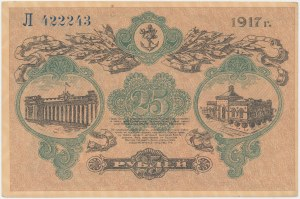 Ukraine, Odessa, 25 Rubles 1917 - building underprint, columns at right