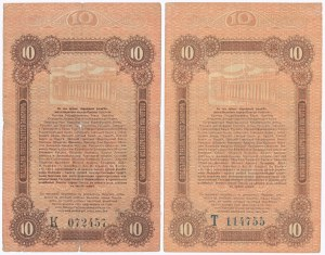 Ukraine, Odessa, 2x 10 Rubles 1917 (2pcs)
