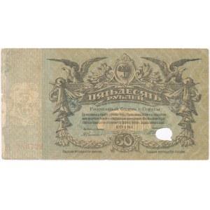 Ukraine, Odessa, 50 Rubles 1918 - canceled