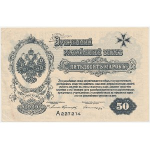 Northwest Russia, Mitava, Independent West Army, 50 Mark 1919