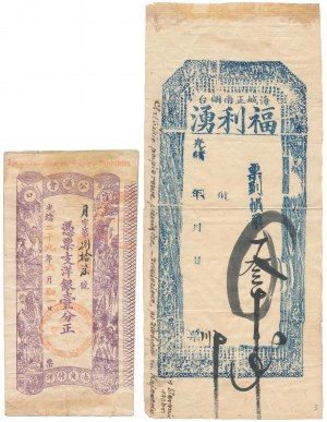 China - local paper money 19th century - set of 2 pcs.
