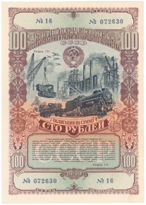 Rosja ZSRR, 100 rubli 1949