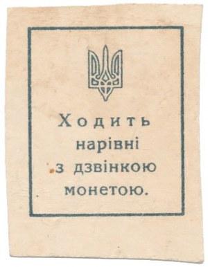 Ukraine, 50 Shagiv 1918 - imperforate