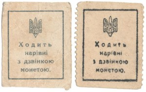 Ukraine, 2x 50 Shagiv 1918 (2pcs)