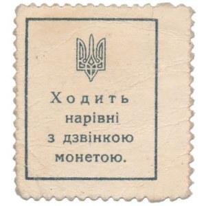 Ukraine, 50 Shagiv 1918 - perforated