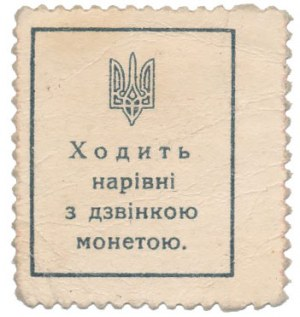 Ukraina, 50 Shagiv 1918 - z perforacją, wyraźne przesuniecie druku