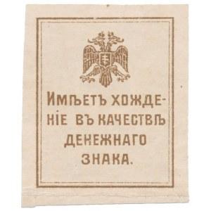 Ukraine, Crimea, 50 Kopeks (1918)