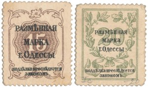 Ukraina, Odessa, 15 i 20 Kopeks 1917 (2szt)