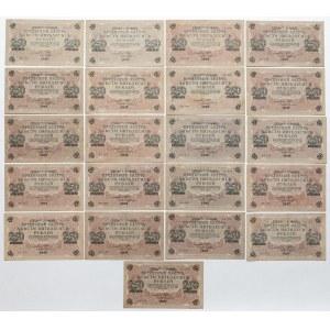 Russia, 250 Rubles 1917 - Shipov (21pcs)