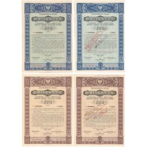 3% Premiowa Poż. Inwestycyjna 1935, Obligacje na 100 zł (4szt) - w tym wygrane