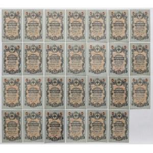 Russia, 5 Rubles 1909 - Shipov (27pcs)