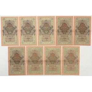 Russia, 10 Rubles 1909 - Shipov (9pcs)