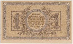 South Russia, 1 Ruble 1918 - AB