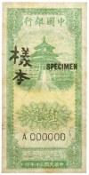 China, 10 Cents 1941 FRONT & BACK SPECIMEN (2pcs)