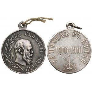 Rosja, Aleksander III, Medal pośmiertny 1881-1894 i Mikołaj II , Medal za marsz na Chiny 1900-1901 (2szt)