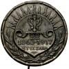 Znaczek na szpilce, 22 stycznia 1863-1917