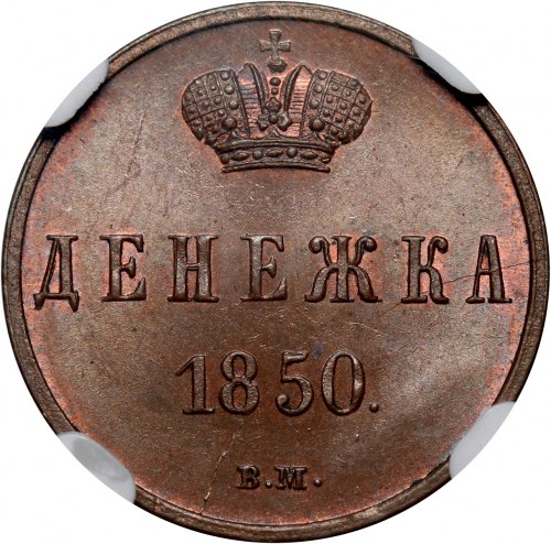 Zabór rosyjski, Mikołaj I, dienieżka 1850 BM, Warszawa